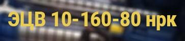 Расшифровка маркировки ЭЦВ 10-160-80 нрк