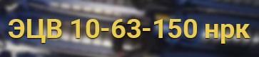 Расшифровка маркировки ЭЦВ 10-63-150 нрк
