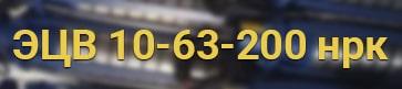 Расшифровка маркировки ЭЦВ 10-63-200 нрк