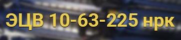 Расшифровка маркировки ЭЦВ 10-63-225 нрк
