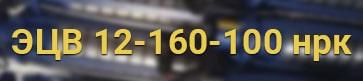 Расшифровка маркировки ЭЦВ 10-160-100 нрк