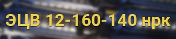 Расшифровка маркировки ЭЦВ 12-160-140 нрк