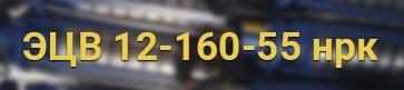 Расшифровка маркировки ЭЦВ 10-160-55 нрк