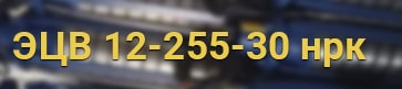 Расшифровка маркировки ЭЦВ 12-255-30 нрк
