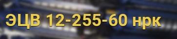 Расшифровка маркировки ЭЦВ 12-255-60 нрк