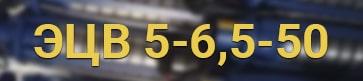 Расшифровка маркировки ЭЦВ 5-6,5-50 нрк