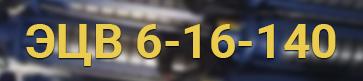 Расшифровка маркировки ЭЦВ 6-16-140