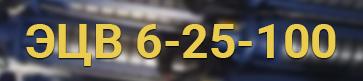 Расшифровка маркировки ЭЦВ 6-25-100