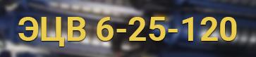 Расшифровка маркировки ЭЦВ 6-25-120