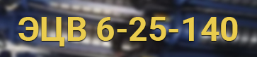 Расшифровка маркировки ЭЦВ 6-25-140
