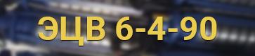 Расшифровка маркировки ЭЦВ 6-4-90