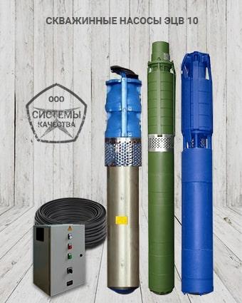 Глубинный насос для скважин ЭЦВ 10-160-50