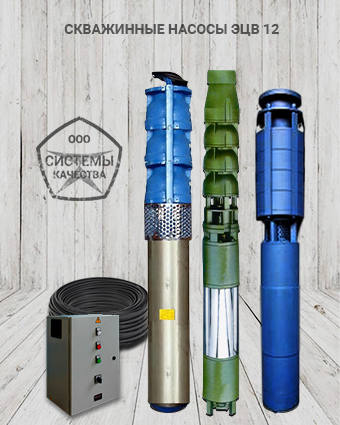 Глубинный насос для скважин ЭЦВ 12-210-25