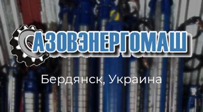 Насос ЭЦВ Бердянск